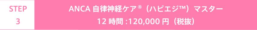 ANCA 自律神経ケア®(ハピエジ™)マスター