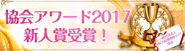 協会アワード2017 新人賞受賞